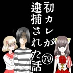 初カレが逮捕された話【79】