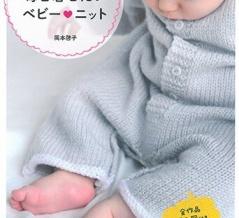 岡本啓子先生著「毎日着せたいベビー♡ニット」ブックレビュー前編