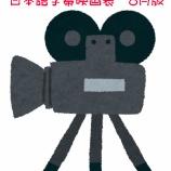 『日本語映画字幕表 2016年8月版のご案内』の画像