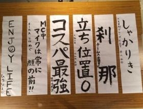 AKB 元日公演メンバーの書き初めが面白いwwwwwwww