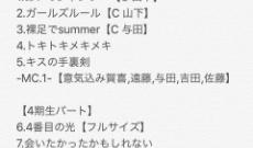 『乃木坂46 3・4期生合同ライブ 1日目』セットリストまとめ!