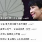 【中国】高市早苗、百度HOT検索で1位に!中共は高市早苗を日本の首相にしたくない!