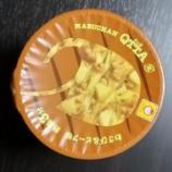 『MARUCHAN QTTA(クッタ)わさび&ビーフ味を食べてみました』の画像