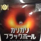 『12月23日放送「ブラックホールと柿の種・宇宙のお菓子をご紹介」』の画像