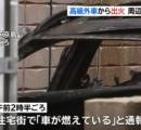 駐車中の高級外車から出火 周辺の住宅にも燃え移る/墨田区