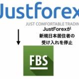 『JustForex(ジャストフォレックス)が、日本居住者に対して新規口座の受け入れを停止しました。』の画像