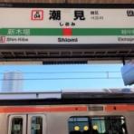 SHINOの鉄道旅行・ホテル宿泊備忘録