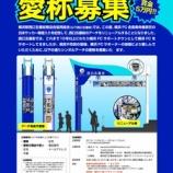『横浜西口五番街シンボルアーチ愛称募集(商店街活性化)』の画像