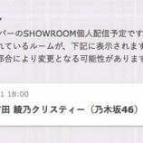 『【乃木坂46】吉田彩乃クリスティー 2月1日18時〜SHOWROOM配信が決定!!!』の画像