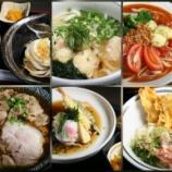 『【連載】「週刊大衆」極うま麺 20190920発売号』の画像
