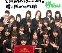 【欅坂46】有線大賞、本番直前集合写真!