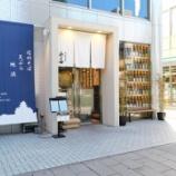 『そばきり みよ田 松本パルコ店@長野県松本市中央』の画像