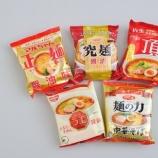 『袋麺を食べる人「週1回以上」が2割強』の画像