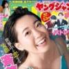 『またもやラーの鏡。。。 ~斉藤朱夏ヤンジャン表紙&巻頭グラビア~』の画像