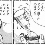 『底辺のサラミの食べ方wwwwwwwwwww』の画像