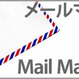 『祝!メールマガジン発行します!』の画像