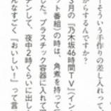 『【乃木坂46】白石麻衣『家庭的な一面』を発揮wwwwww』の画像