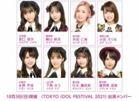 「TIF 2021」チーム8出演メンバー決定!