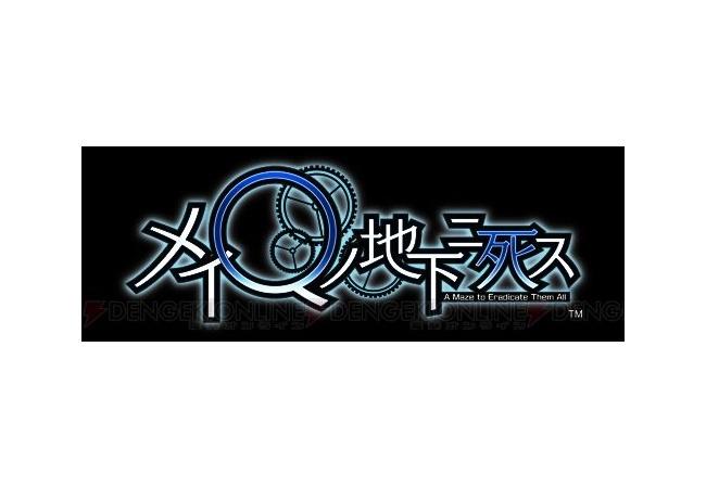 【メイQノ地下二死ス】朗読に矢口真里を起用!!イメージムービーが公開中