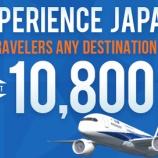 『ANA Experience Japan FareのPP積算率は2018年10月以降100%→30%に下落か。』の画像