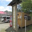 2020年秋の旅5~1911年オホーツクで最初に開業した置戸駅‼️置戸町