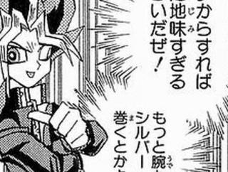 武藤遊戯(16)変な髪型、チビ、趣味がカードゲーム、学生服←こいつがかっこよく見える理由