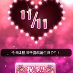 【モバマス】11月11日は相川千夏、大石泉の誕生日です!