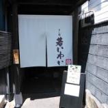 『鮨処「若いわい 音羽町店」 アクセス・営業時間』の画像
