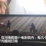 【動画】中国、映画館の舞台に子供たちが乱入し遊び回る、親たちは制止もせず放置!