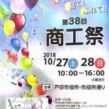 『戸田市商工祭、明日・明後日(10月27・28日)開催です!』の画像