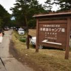 『山梨百名山⭐︎竜ヶ岳を歩く!!』の画像