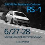 『【今週末!体感試乗会開催!】SACHS Performance Coilover RS-1/Golf7/Audi A3』の画像
