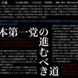 『経済ナショナリズム政党「日本第一党」が行く。』の画像