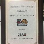 関根町ミニバスケットボールクラブ