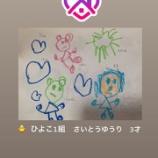 『【元乃木坂46】斉藤優里、幼少期から絵心があったことが判明wwwwww』の画像