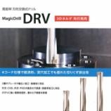 『【新商品】高能率刃先交換式ドリル「MagicDrill DRV型」@京セラ㈱【切削工具】【ドリル】【チップ交換式】』の画像
