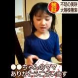 『【山梨キャンプ場行方不明】小倉美咲ちゃんがまだ見つからないってどういうこと?』の画像