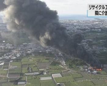 沖縄のリサイクル工場で火事火災 重機のエンジン部分にプラスチックが接触し出火した可能性(画像あり)