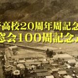 日野高校20周年記念式典と同窓会100周年記念日程のお知らせ