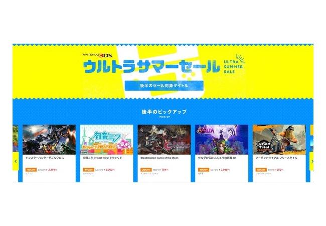 8月9日~ 3DS ウルトラサマーセール 第2弾開始!