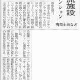 『(日経新聞)保育園や育児交流施設 働く母親支援 戸田にマンション 有楽土地など』の画像