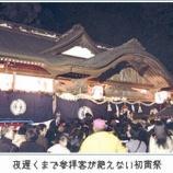 『「初寅祭」で「びしゃもん子ねこ」をGETしよう☆』の画像