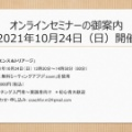 I-057:【告知】オンラインセミナー&説明会開催(211024)のお知らせ