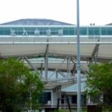 『JAL×はんつ遠藤コラボ企画【福岡編2】番外編・ネジチョコ(北九州空港)』の画像