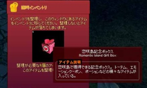 臨時インベントリの恋咲島記念ボックスを開封しようとすると……