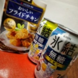 『【新商品&飲んでみた】甘くないRTD「キリン氷結無糖レモン」』の画像