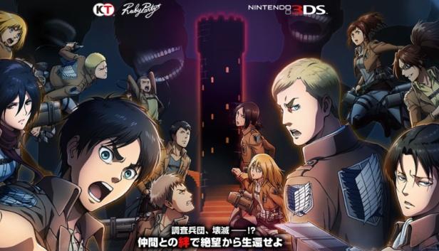 「進撃の巨人 死地からの脱出」3DSゲーム 2017年3月30日発売