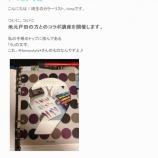 『2月28日(木)10〜12時 北戸田でHoneyStyle(ハニースタイル)のメッセージカードづくりワークショップ開催』の画像