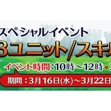 『【カートゥーンウォーズ3】★3ユニット・スキル出現率UPイベントお知らせ』の画像