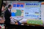 毎日放送『ちちんぷいぷい』で放送されてた交野おりひめ大学の動画をみっけた!